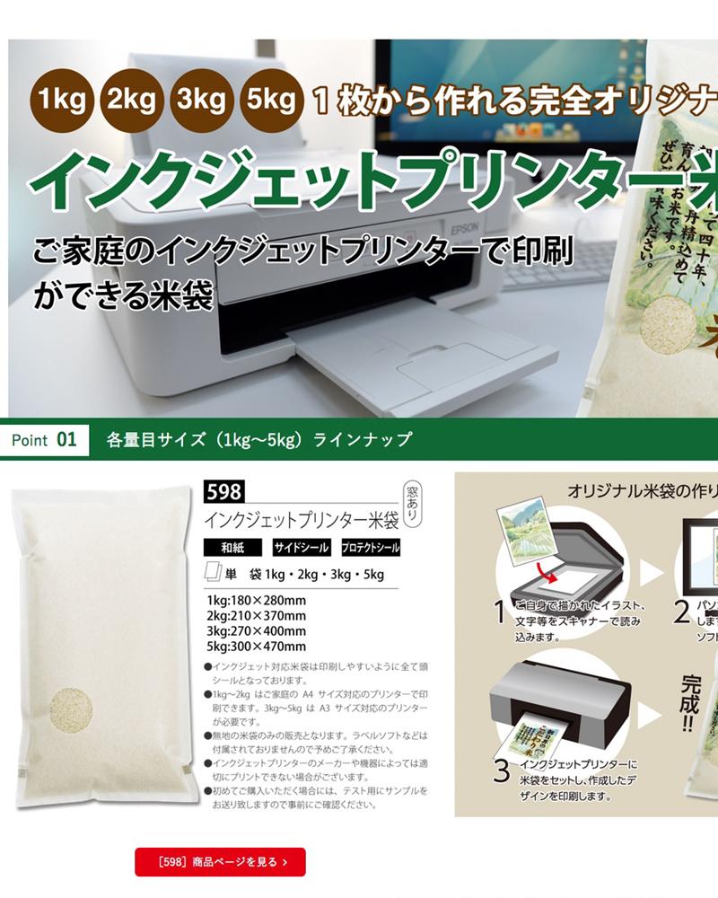 インクジェットプリンター米袋