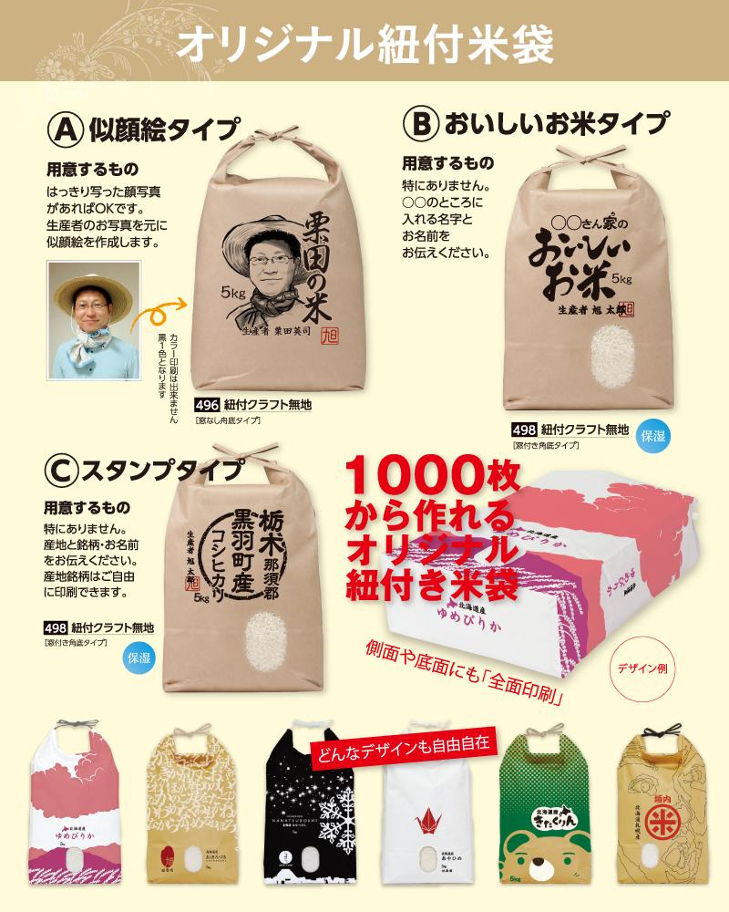 オリジナル紐付き米袋