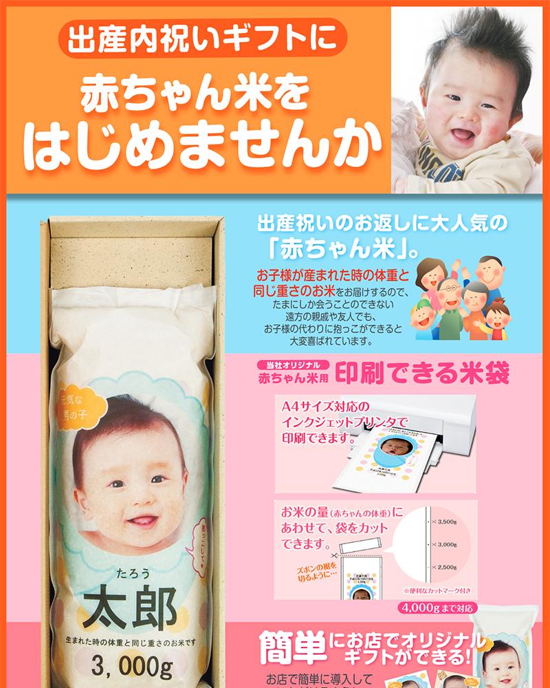 赤ちゃんギフト米