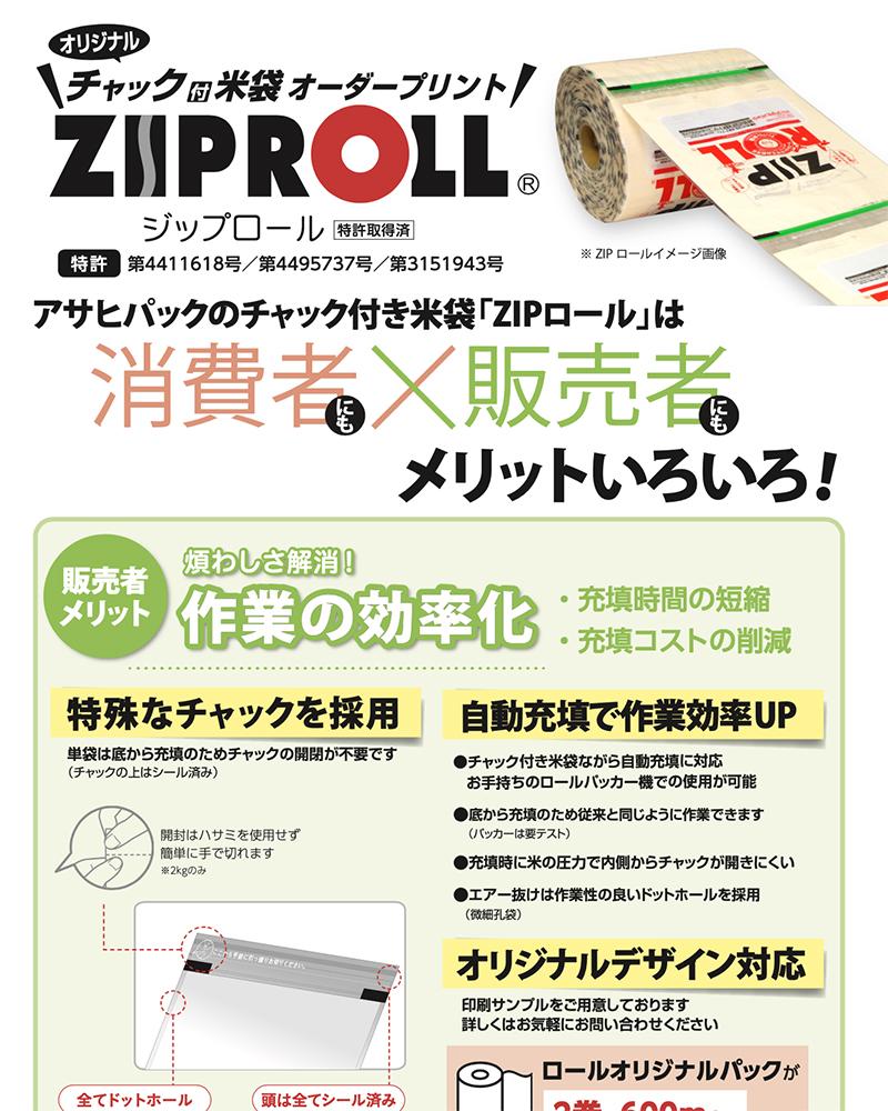 ZIPロール