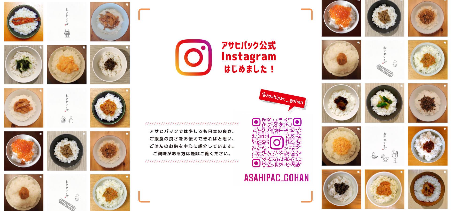 アサヒパック公式instagramはじめました
