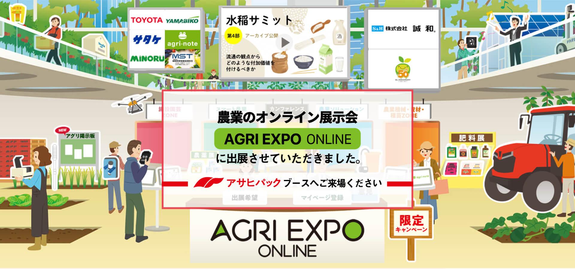 農業のオンライン展示会 AGRI EXPO ONLINE出展