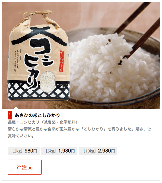 商品(お米)の特徴やこだわりを紹介