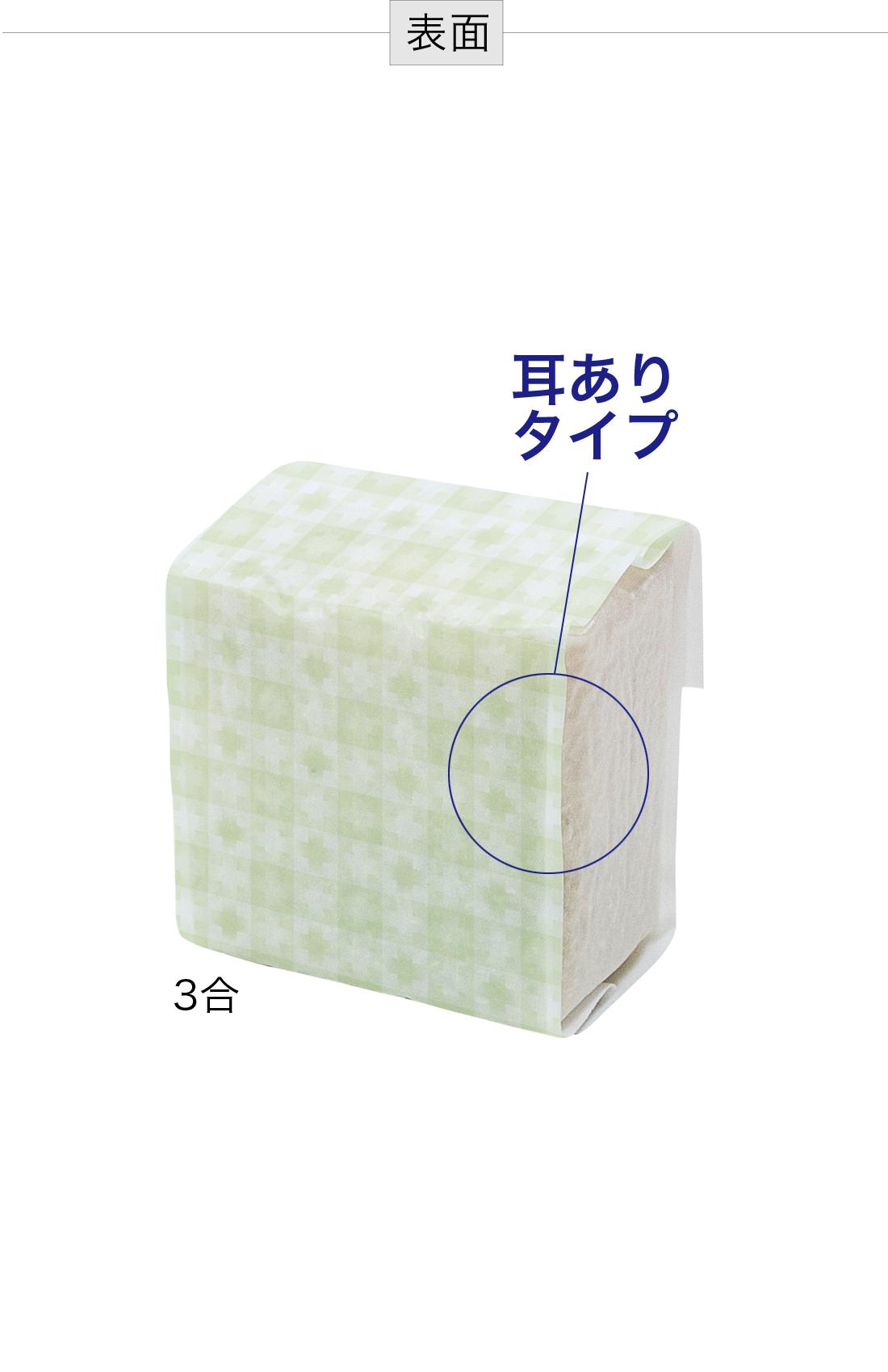 ミニ和紙包み(2〜3合用) わかくさ