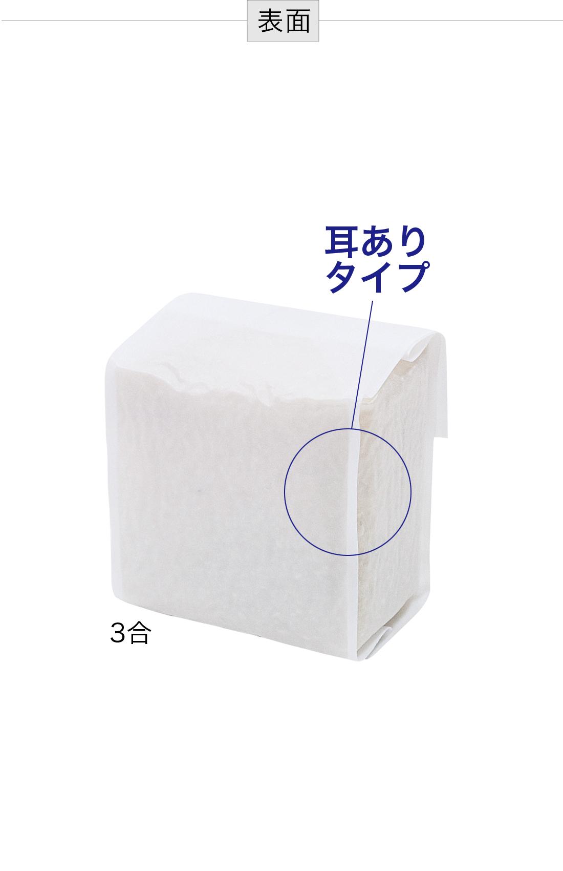 ミニ和紙包み(2〜3合用) 白