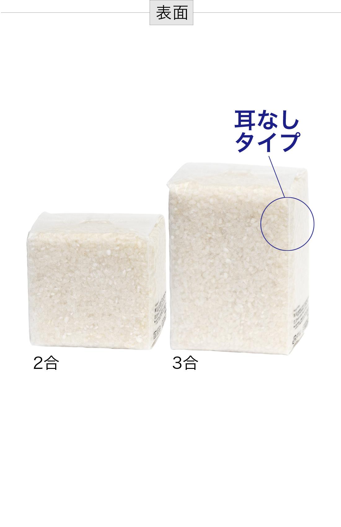 サイコロ型ミニ和紙包み(2〜3合用)