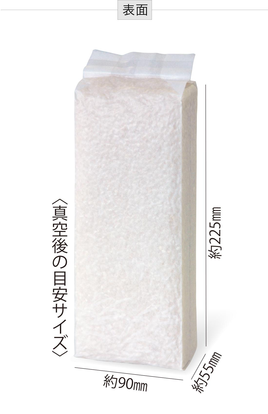 真空ガゼット袋 稲穂(1kg)