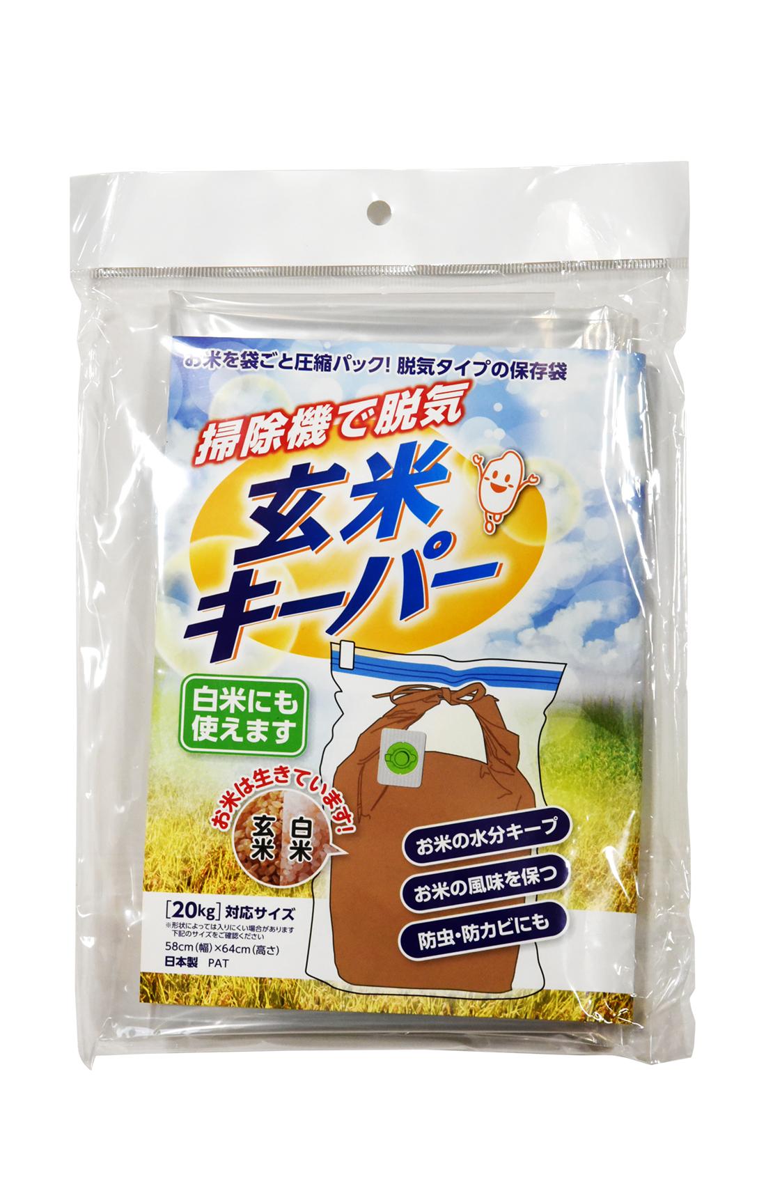 玄米キーパー 20kg用1枚入り