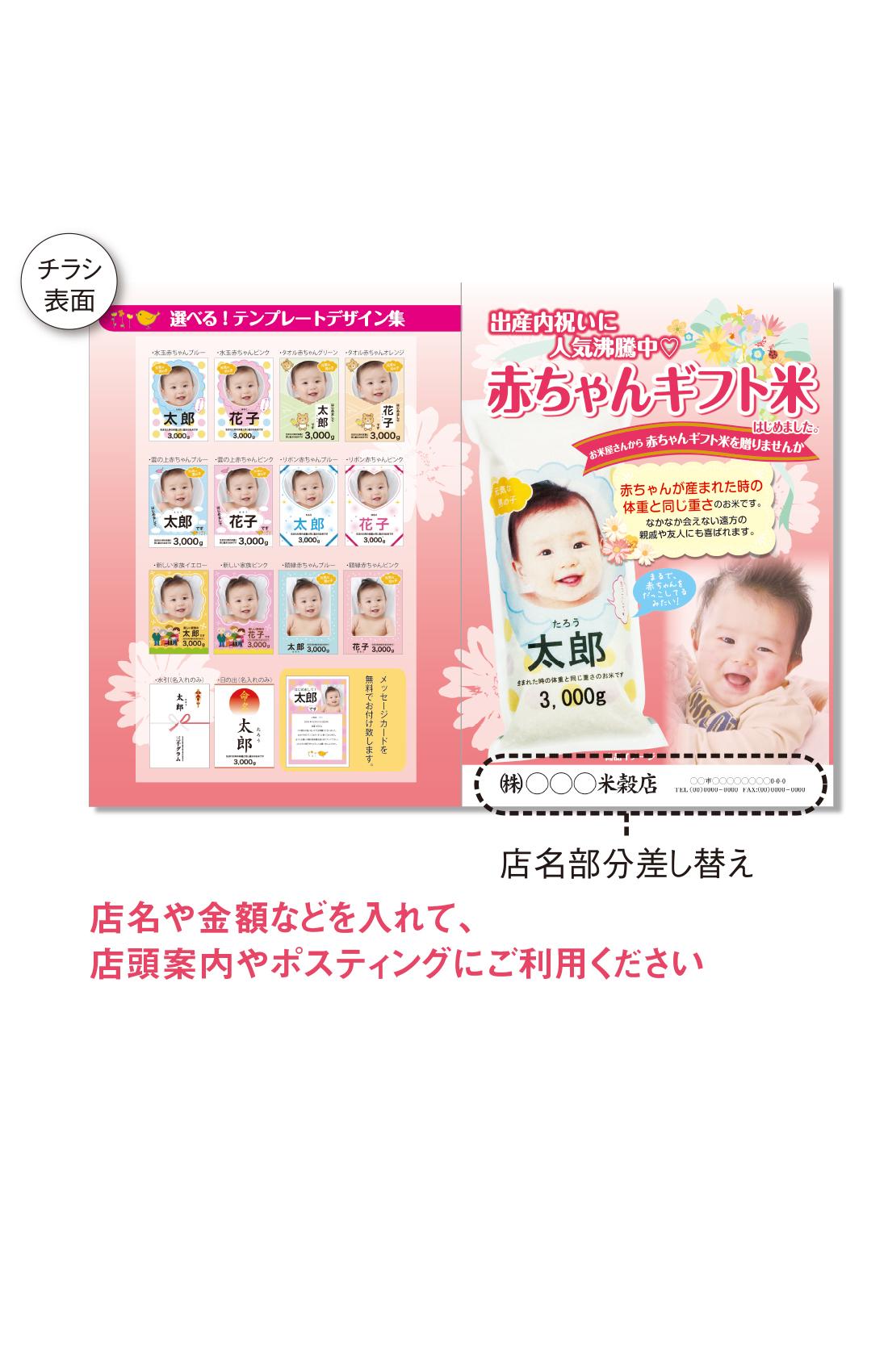 赤ちゃんギフト米販促チラシ