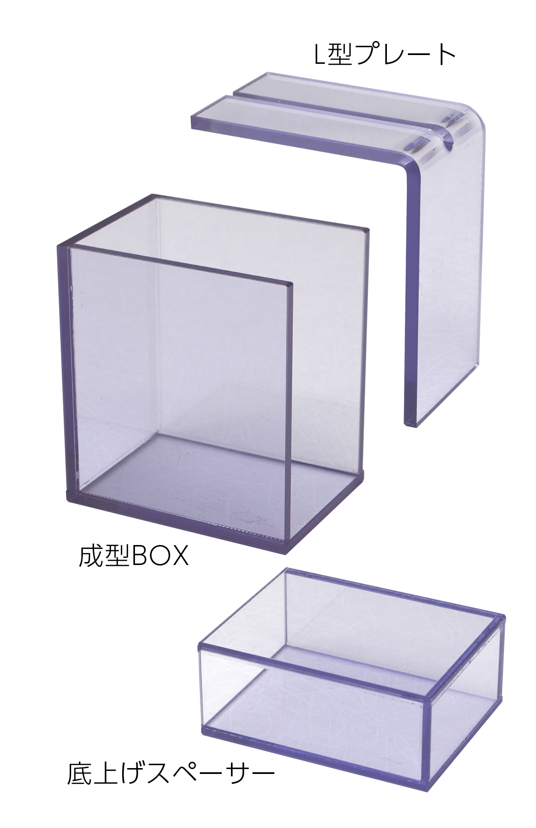 キューブ型成型BOX(3点セット)