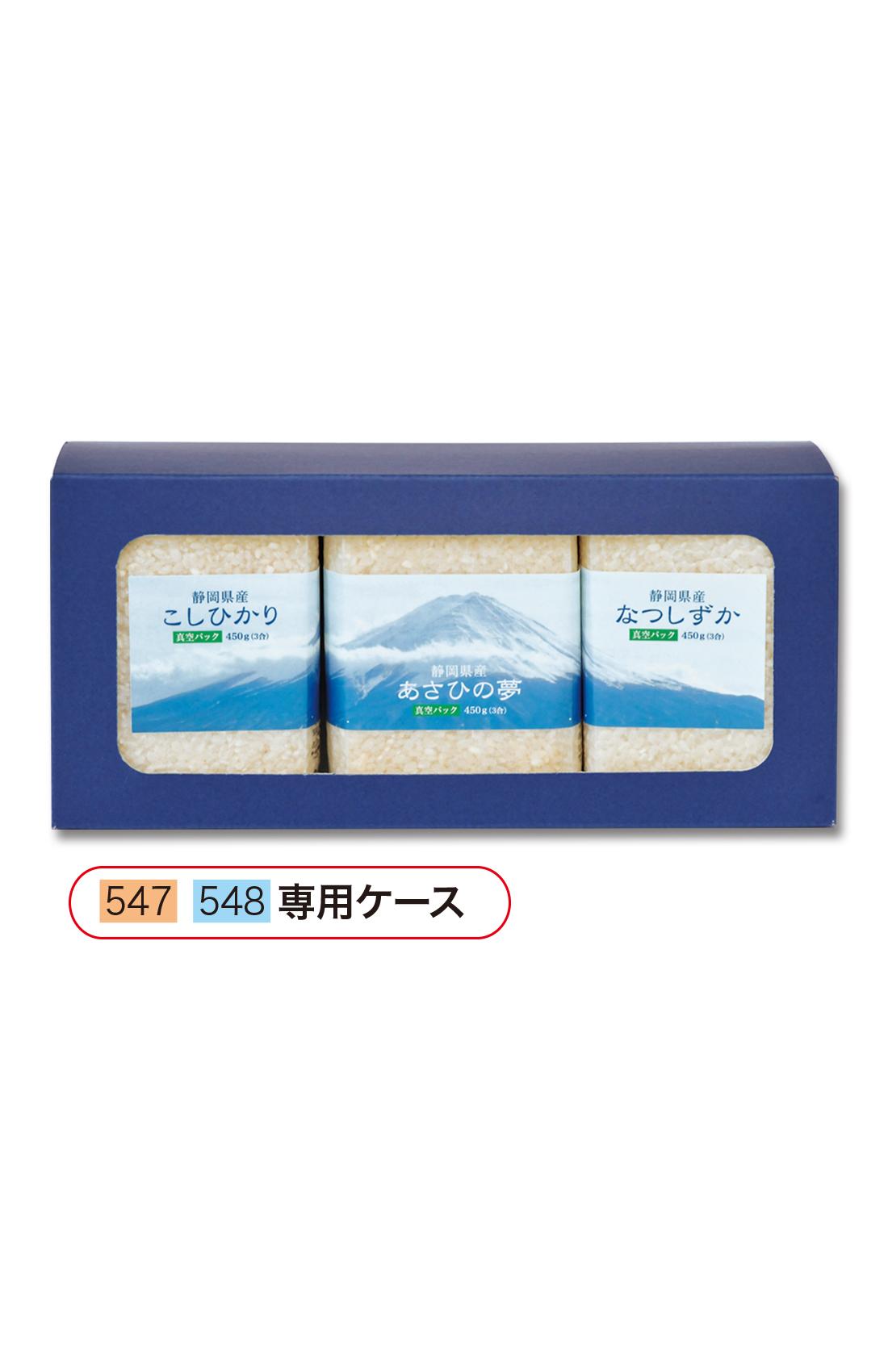 サイコロ型用 贈答ケース3合(450g)×3ヶ入