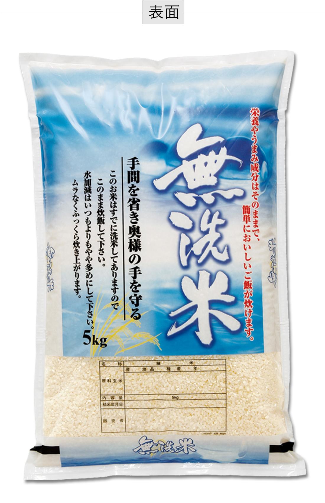 炊き 美味しい 方 洗米 無