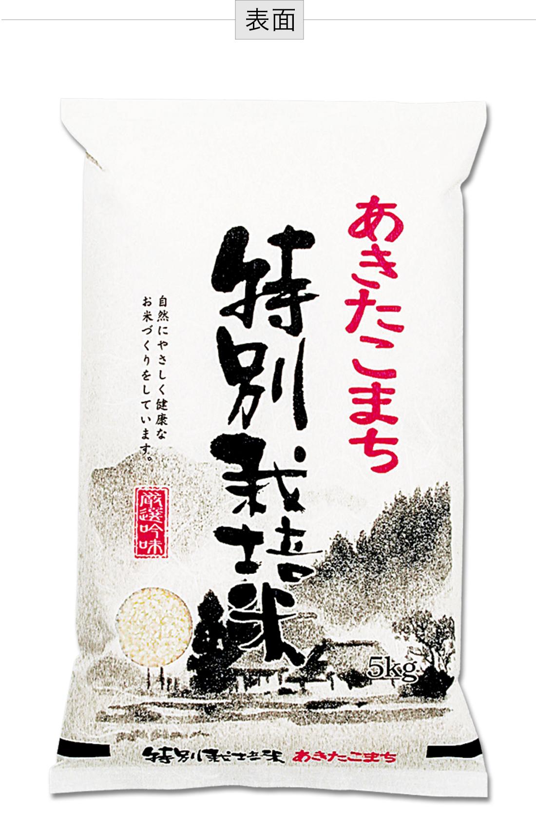 ふるさと 特別栽培米あきたこまち